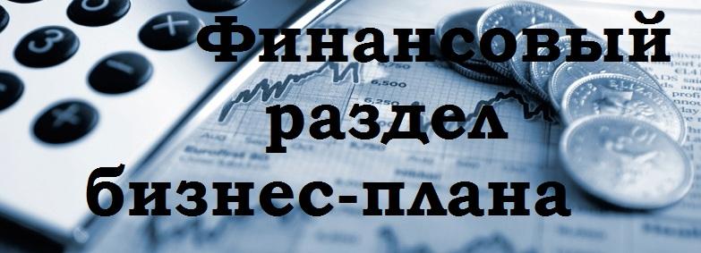 Финансовый раздел бизнес плана