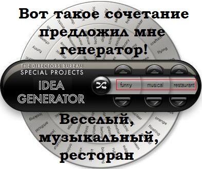 Пример генератора бизнес идей