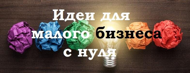 Креативные идеи открытия бизнеса как заработать деньги в интернете книга epad cgi