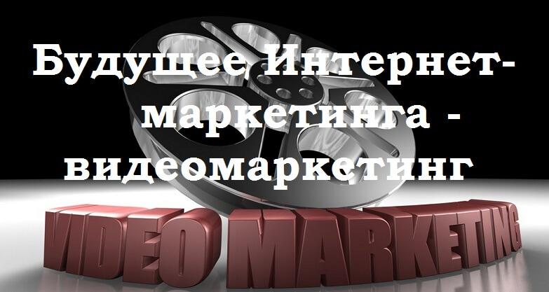 интернет маркетинг и видео реклама