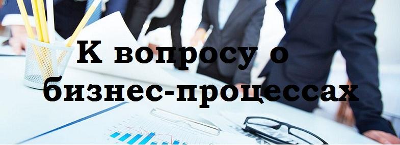как управлять бизнесом и бизнес процессами
