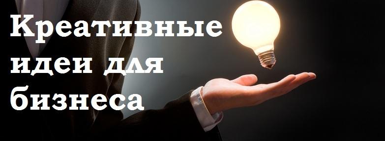 Идеи малого креативного бизнеса прибыльные идеи бизнеса нуля