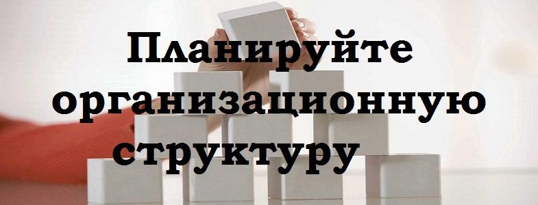 организационный план в бизнес плане