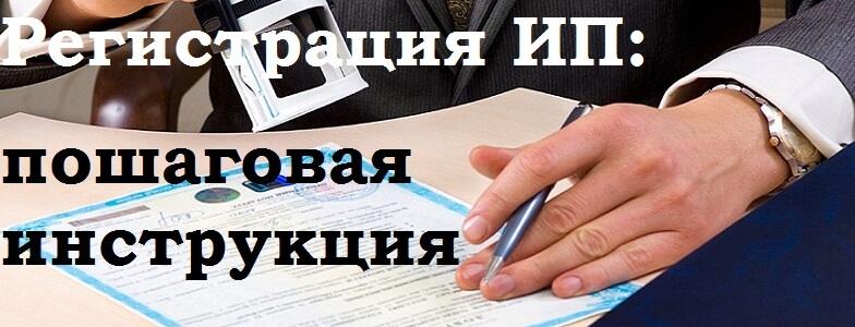 Регистрация ИП — пошаговая инструкция