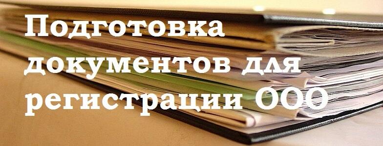 Подготовка документов для регистрация ооо: пошаговая инструкция