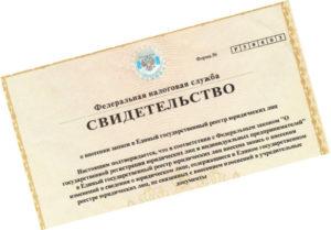 регистрация ооо: пошаговая инструкция - свидетельство