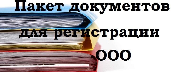 Пакет документов для регистрации ООО: пошаговая инструкция