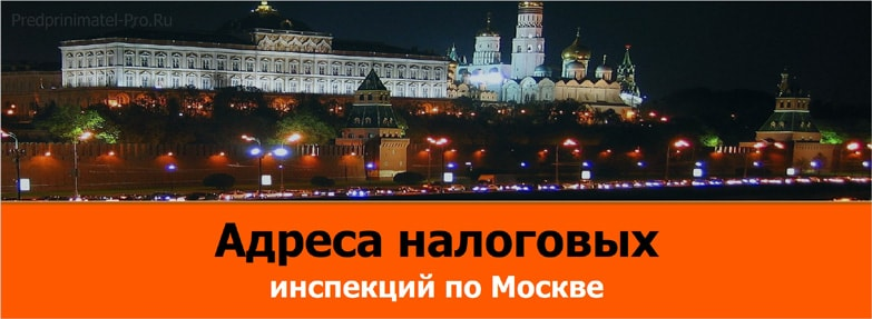 адреса налоговых инспекций по москве