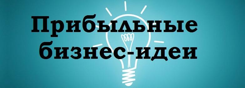 прибыльные бизнес идеи
