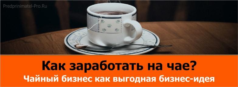 как заработать на чае