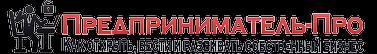 cropped-Kak-otkryit-svoy-biznes-logo.png