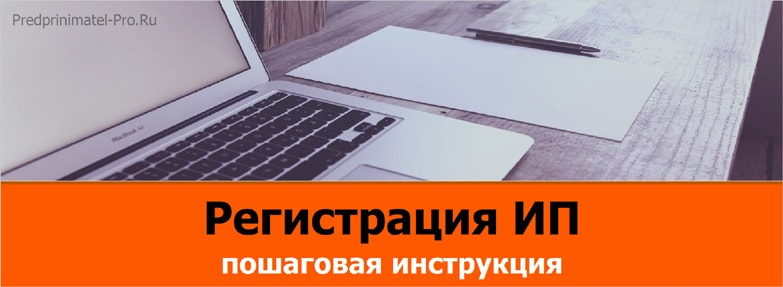 регистрации ип - пошаговая инструкция