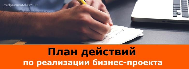 План действий по реализации бизнес-проекта