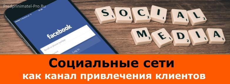SMM: социальные сети как канал привлечения клиентов в бизнес