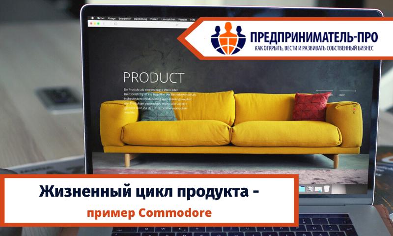 жизнинный цикл продукта на примере Commodore