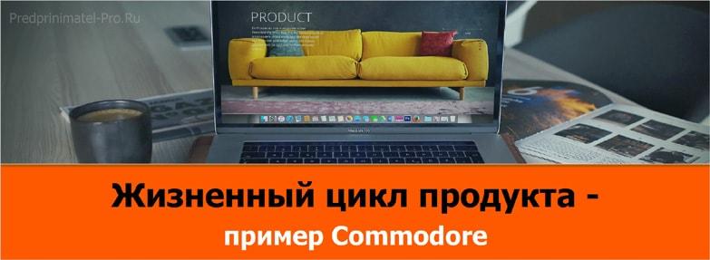 жизненный цикл продукта на примере Commodore