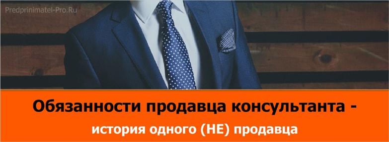 обязанности продавца консультанта