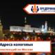 Адреса налоговых инспекций в городе Москве