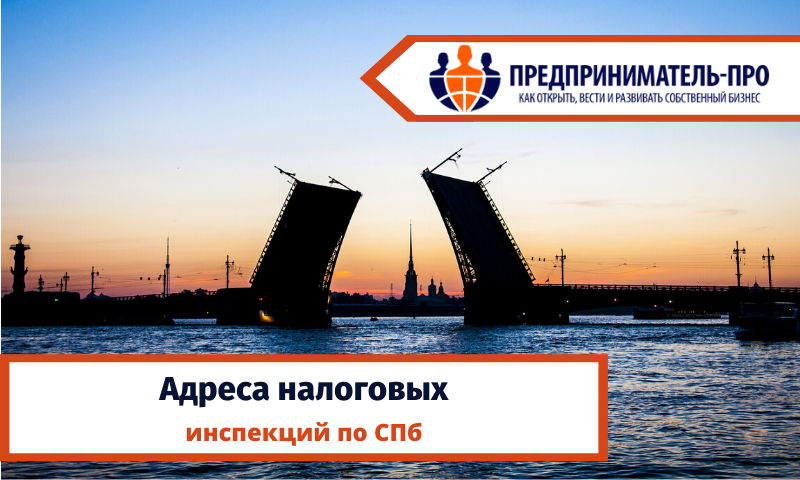 Адреса налоговых инспекций в Санкт-Петербурге