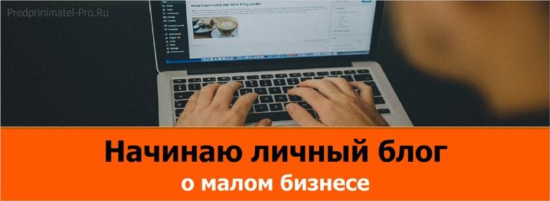 блог о малом бизнесе