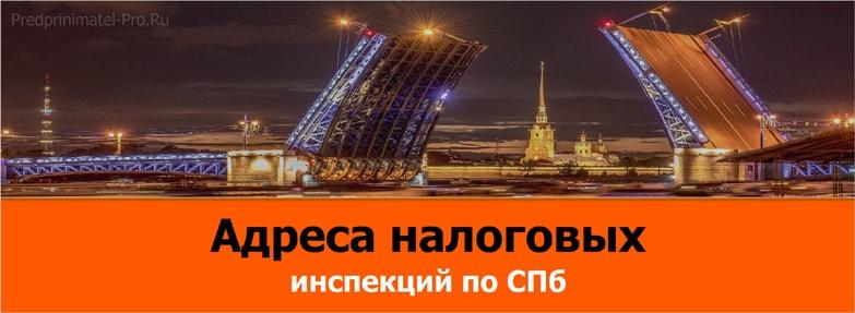 Адреса налоговых инспекций по СПб