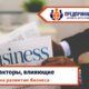 Факторы которые влияют на развитие бизнеса