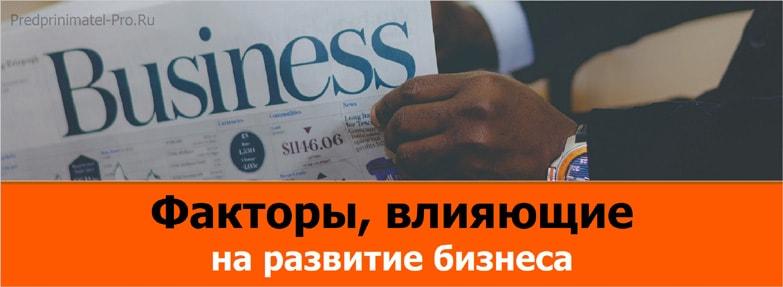 факторы влияющие на развитие бизнеса