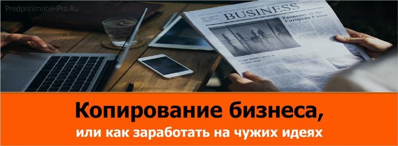 Копирование бизнеса